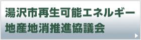 湯沢市再生可能エネルギー地産地消推進協議会
