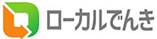 ローカルでんき株式会社