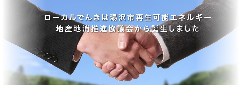 会社概要|ローカルでんきは湯沢市再生可能エネルギー地産地消推進協議会から誕生しました